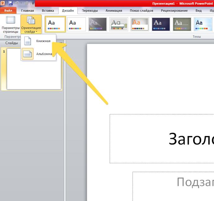 Как в презентации сделать книжную ориентацию